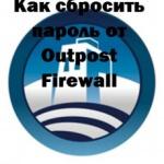 Как сбросить пароль от Outpost Firewall