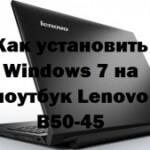 Как установить Windows 7 на ноутбук Lenovo B50-45
