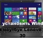 Как установить Windows 7 на ноутбук Lenovo G50-30