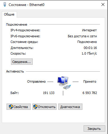 Как узнать mac в Windows 10-4