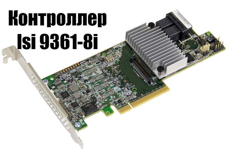 Контроллер lsi 9361-8i-02