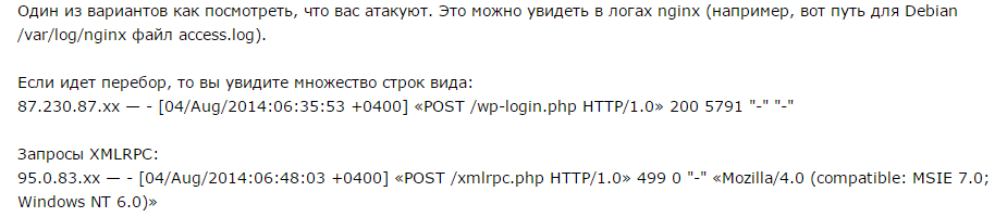 Логи атаки на wordpress