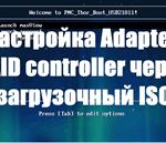 Настройка Adaptec RAID controller через загрузочный ISO
