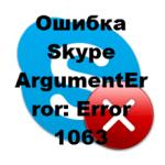 Ошибка Skype ArgumentError: Error 1063
