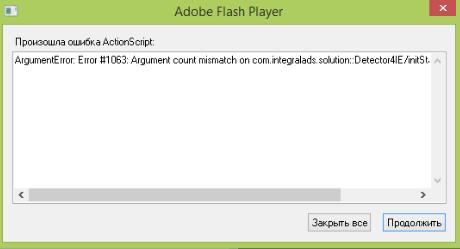 Ошибка Skype ArgumentError Error 1063-2