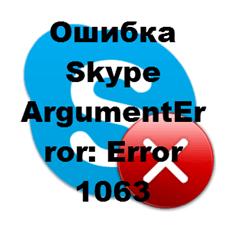 Ошибка Skype ArgumentError Error 1063
