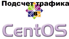 Подсчет трафика в Centos