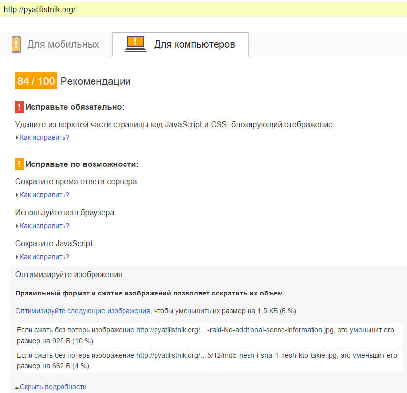 Проверить скорость загрузки сайта Google PageSpeed Insights-2