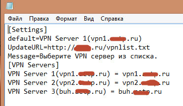 Создаем vpn client windows установщик-02