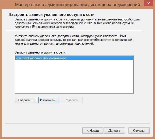 Создаем vpn client windows установщик-09