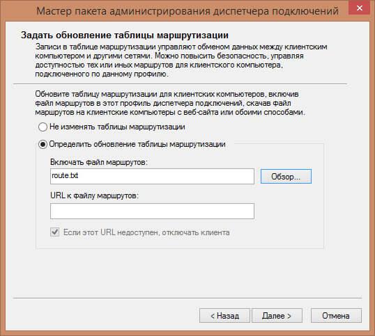 Создаем vpn client windows установщик-10