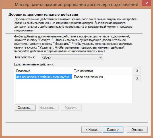 Vpn Client для Windows 8.1 - фото 10