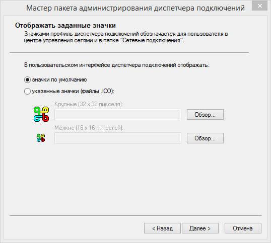 Создаем vpn client windows установщик в Windows 8.1-05