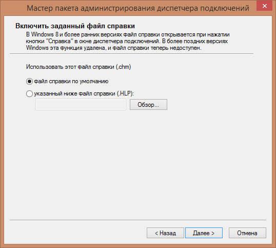Vpn Client для Windows 8.1 - фото 9