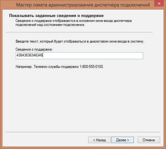 Создаем vpn client windows установщик в Windows 8.1-07