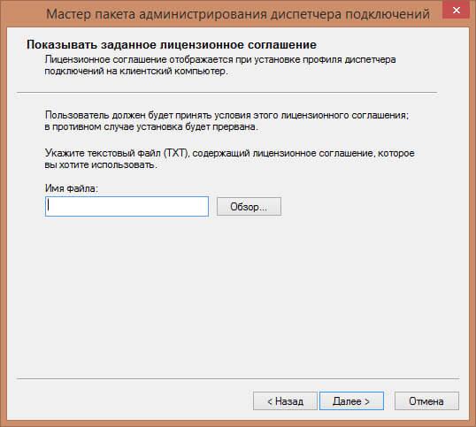 Создаем vpn client windows установщик в Windows 8.1-08