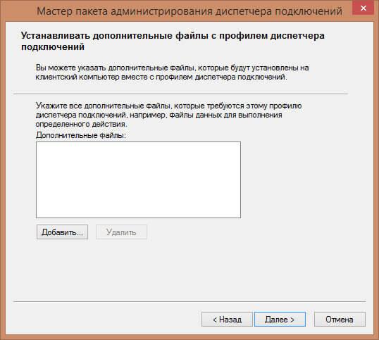 Создаем vpn client windows установщик в Windows 8.1-09