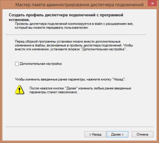 Создаем vpn client windows Настройка серверов windows и linux