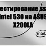 Тестирование ssd intel 530 на ASUS X200LA