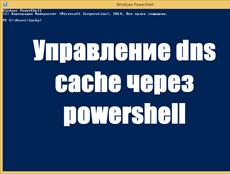 Управление dns cache через powershell