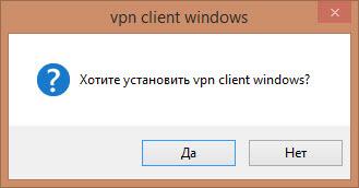 Устанавливаем vpn client-01