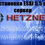Установка Vmware ESXI 5.5 на сервер hetzner