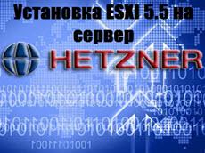 Установка ESXI 5.5 на сервер hetzner