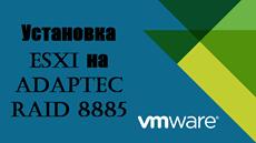Установка esxi на Adaptec Raid 8885