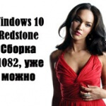 Windows 10 Redstone Сборка 11082, уже можно