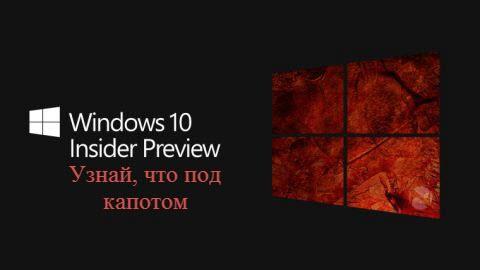 Windows 10 Redstone Сборка 11082, уже можно-2