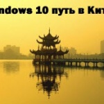 Windows 10 путь в Китай