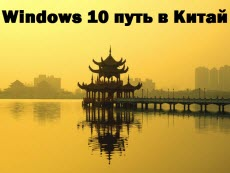 windows китай