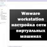 Wmware workstation настройка сети в виртуальных машинах