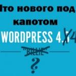 WordPress 4.4 что нового под капотом