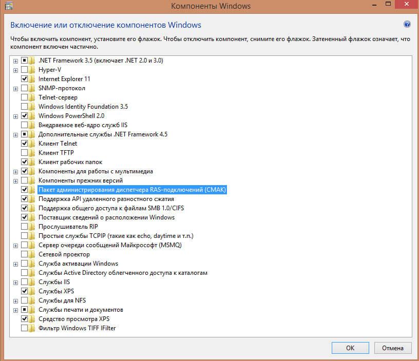 пакет администрирования для Windows 7 - фото 11
