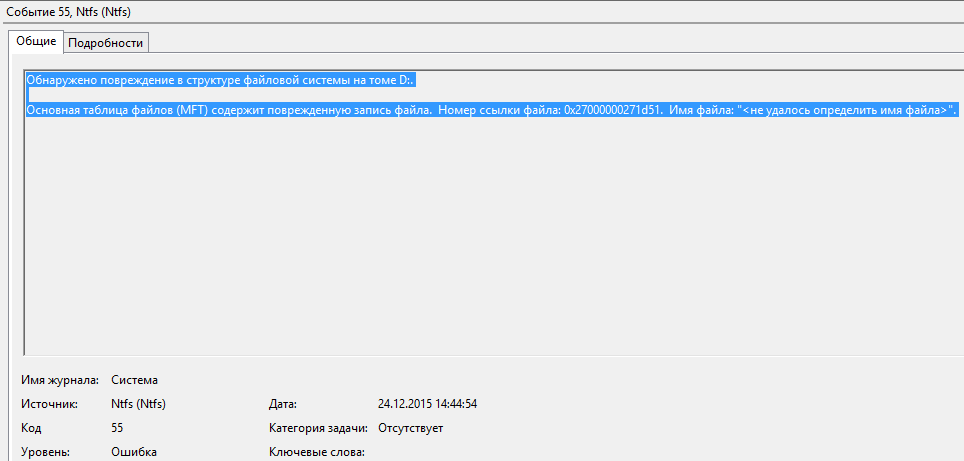 ошибка повреждения структуры файлов