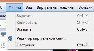 редактор виртуальной сети