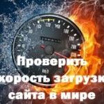 Проверить скорость загрузки сайта в мире