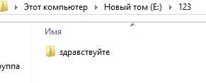 создание папки в Windows