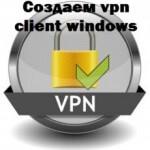 Создаем vpn client windows установщик в Windows 8.1