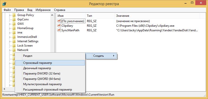 vpn настройка реестра Windows