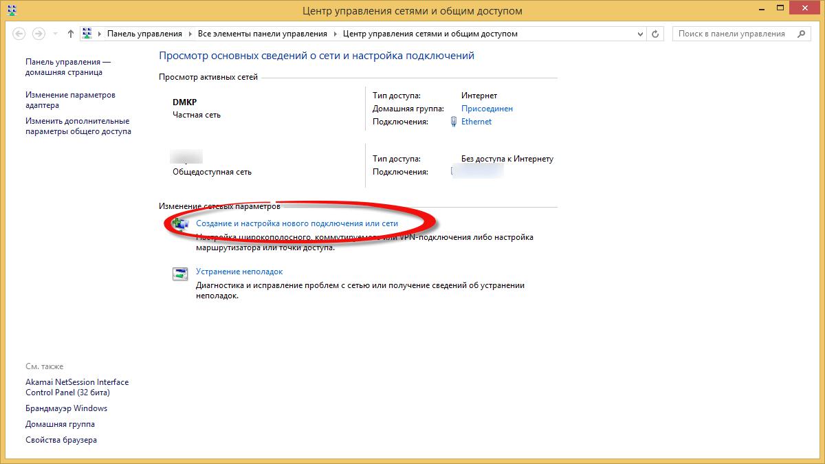 создание vpn подключения windows