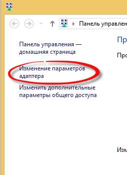 vpn подключение windows 8.1-07