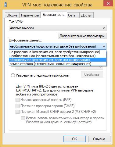 vpn подключение windows 8.1-10