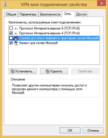 vpn подключение windows 8.1-11