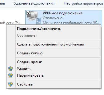 свойства vpn