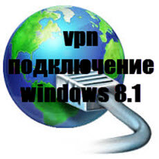 vpn подключение windows 8.1