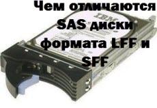 Чем отличаются SAS диски формата LFF и SFF-00