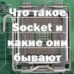 Что такое Socket и какие они бывают