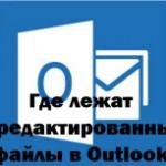 Где лежат отредактированные файлы в Outlook